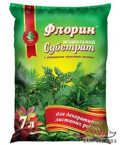 Субстрат для Декоративно-лиственных растений, Флорин, 7 л