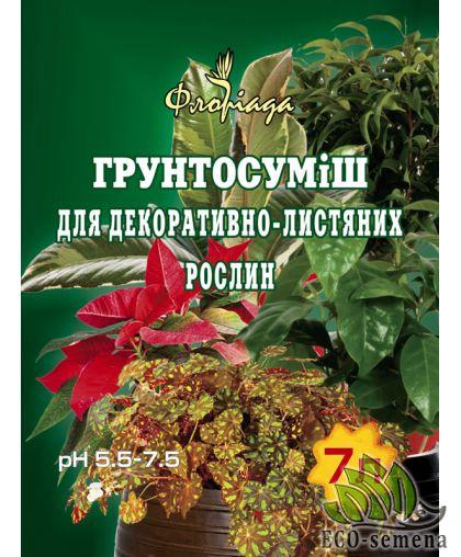 Почвосмесь для Декоративно-лиственных растений, Флориада / 7 л