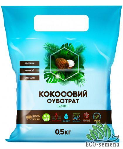 Субстрат Кокосовый БРИКЕТ, 0,5 кг