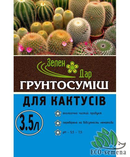 Субстрат (Почвосмесь) для Кактусов, ЗеленДар, 3,5 л