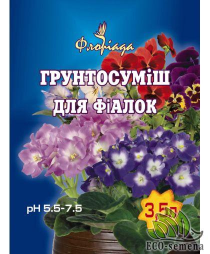 Грунтосуміш для Фіалок, Флоріада, 3,5 л