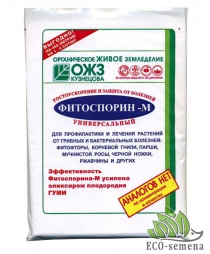 Биофунгицид Фитоспорин паста, Кузнецова, 200 г