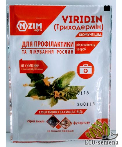 Биофунгицид Ензим, Триходермин БТ (от гнилей), 20 г на 5 л