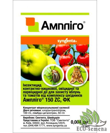 Амплиго, инсектицид, 4 мл (на 8-10 л / 2-3 сотки)