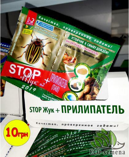 Инсектицид Стоп Жук + Прилипатель, Белреахим, 3 мл (на 8-10 л / 2-3 сотки)