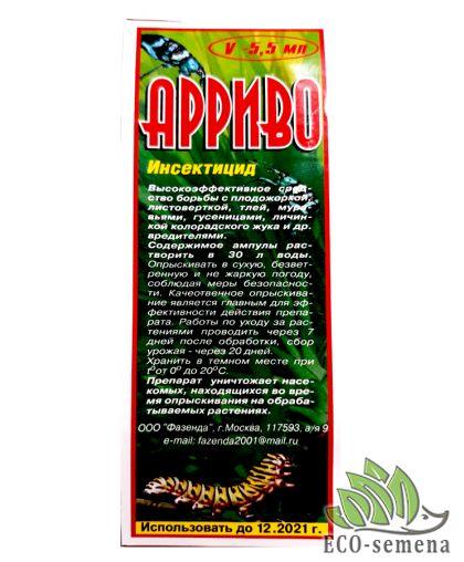 Арриво, инсектицид (от насекомых плодовые деревья), 5.5 мл