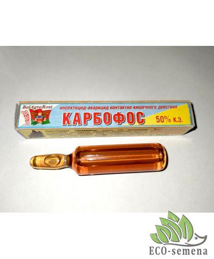 Карбофос, инсектицид, ампула, 12,5 мл