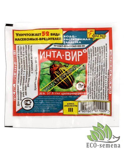 Инсектицидная таблетка Инта-вир, 8г