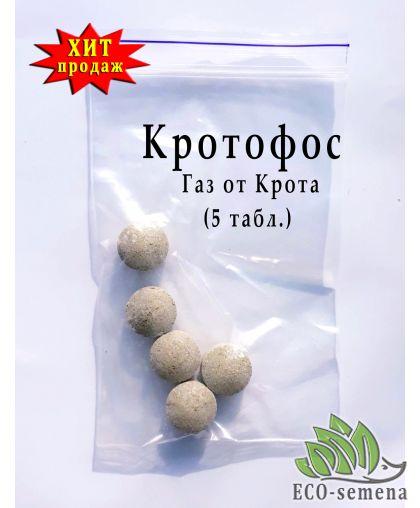 Газ от крота  Кротофос, 5 таблеток по 3 г