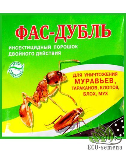 Фас-дубль, порошок от муравьев домашних и садовых, 125 г