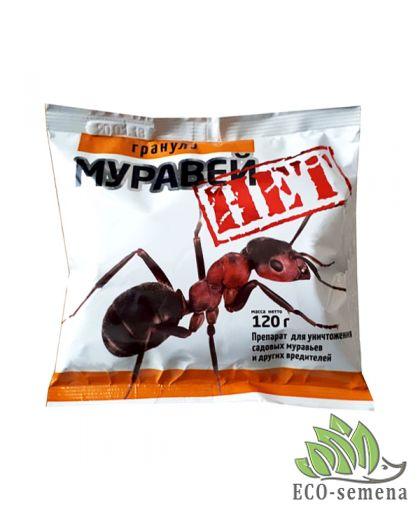 Муравей НЕТ, гранула от муравьев, 120 г