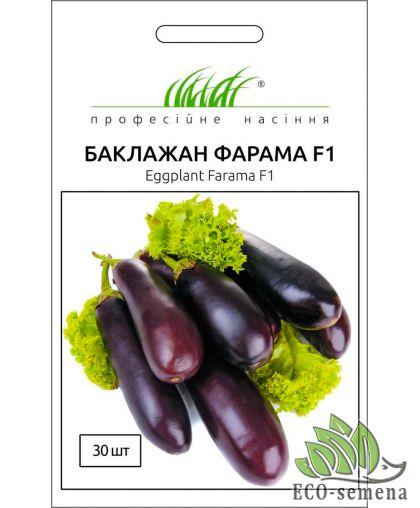 Семена Баклажан Фарама F1, 30 шт