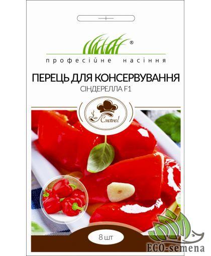Семена Перец сладкий Синдерелла F1, 8 шт