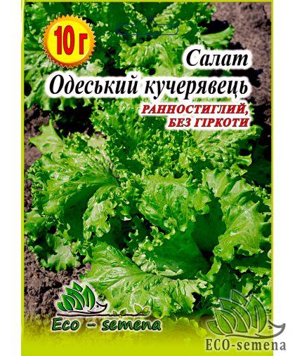 Eco-semena. Семена Салат Одесский кучерявец, 10 г