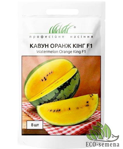 Професійне насіння. Семена Арбуз Оранж Кинг F1, 8 сем