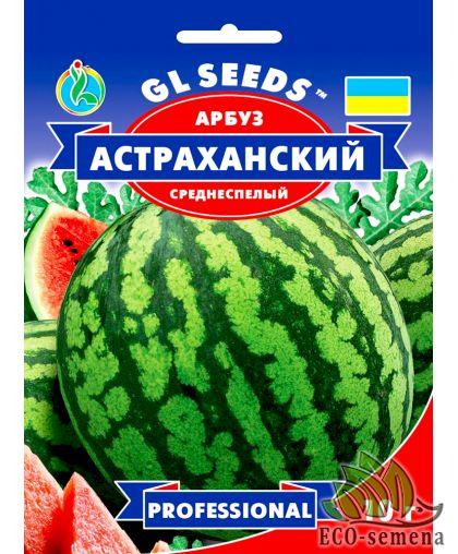 Gl Seeds. Семена Арбуз Астраханский, 10 г