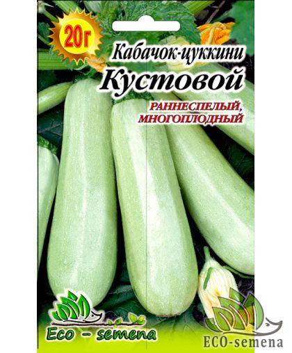 Семена Кабачок-цуккини Кустовой, 20г