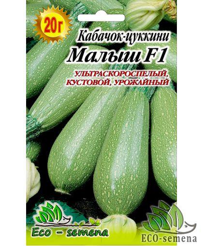 Семена Кабачок-цуккини Малыш F1, 20г