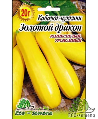 Семена Кабачок-цуккини Золотой Дракон F1, желтый, 20г