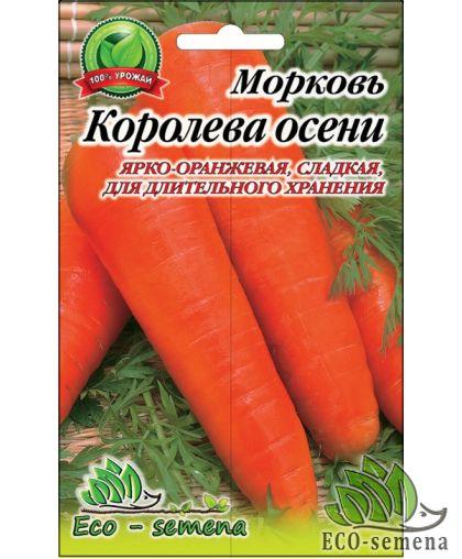 Семена Морковь Королева Осени, 20 г