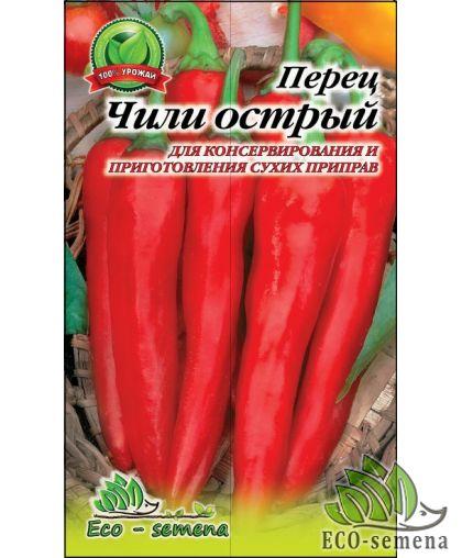 Семена Перец острый Чили, 0,3 г
