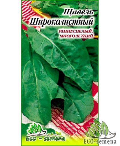 Семена Щавель Широколистный, 2 г