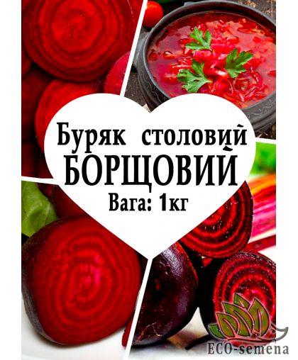Семена Свекла столовая Борщевая, 1 кг