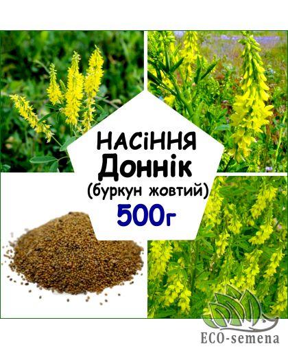 Семена Донник Желтый (Буркун), 500 г