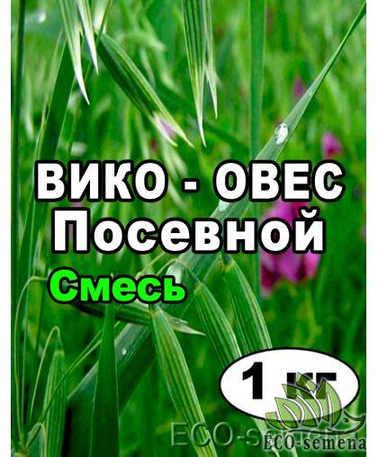 Семена Вика - Овсяная смесь, на развес  от 1кг