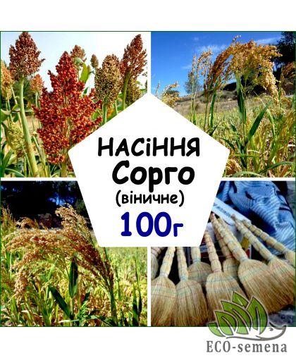 Семена Сорго веничное, 100 г