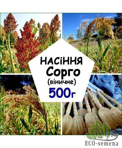 Семена Сорго веничное, 500 г