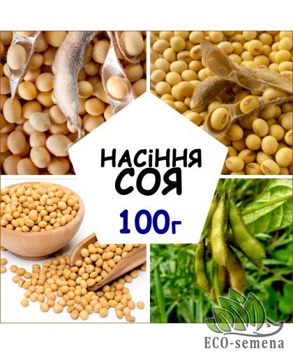 Семена Соя, 100 г пакет