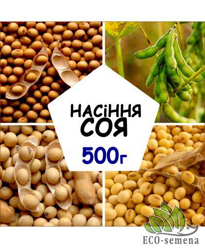 Семена Соя, 500 г пакет