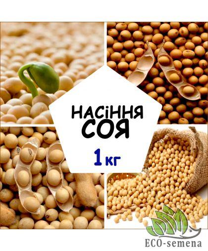 Семена Соя, от 1 кг на развес