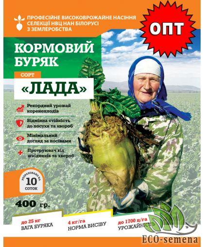 Семена Свекла кормовая Лада + протравитель, ОПТ,  400 г