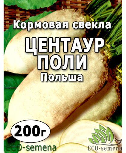 Семена Свекла кормовая Центаур Поли (Белая), Польша, 200 г