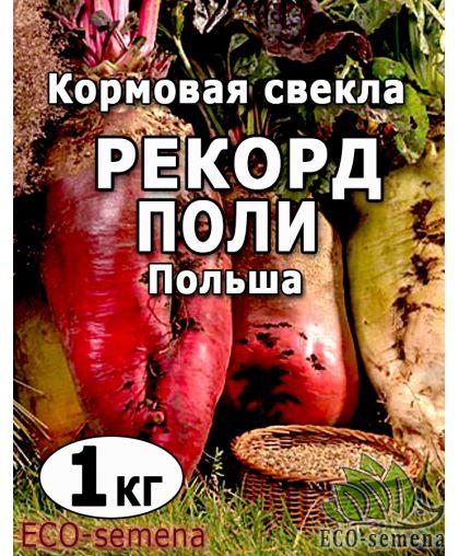 Семена Свекла кормовая Рекорд Поли (Красная), Польша, 1 кг