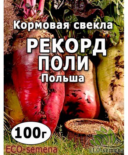 Семена Свекла кормовая Рекорд Поли (Красная), Польша, 100 г