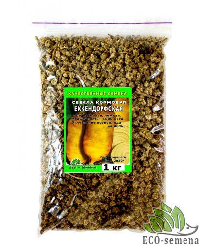 Семена Свекла кормовая Еккендорфская (желтая), Украина, 1 кг