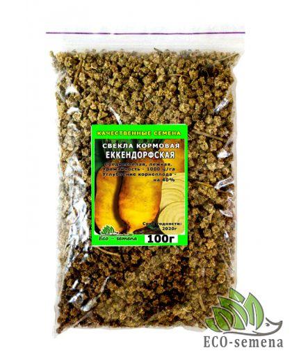 Семена Свекла кормовая Еккендорфская (желтая), Украина, 100 г