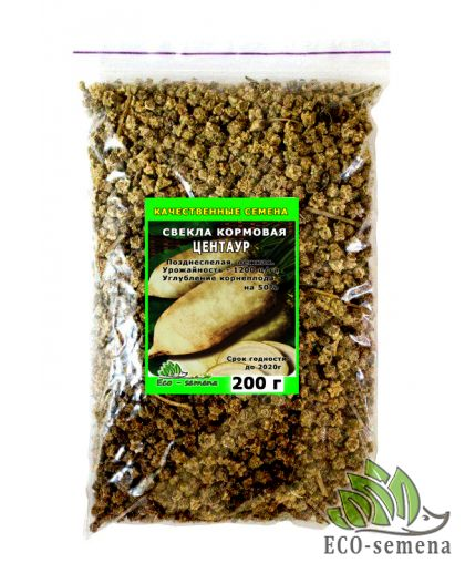 Семена Свекла кормовая Центаур (белая), Украина, 200 г