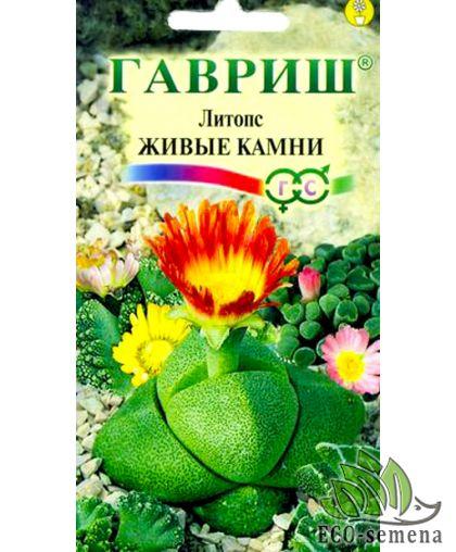 Семена цветы Гавриш Литопс Живые Камни, 5 сем