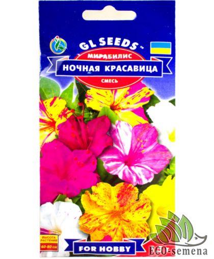 Gl Seeds. Семена Цветы Мирабилис смесь, 1 г