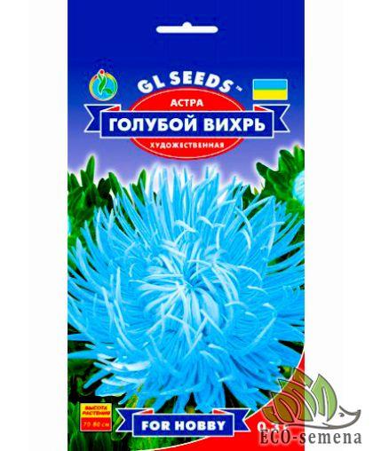 Семена астры Голубой вихрь, Gl-Seeds, 0,3 г