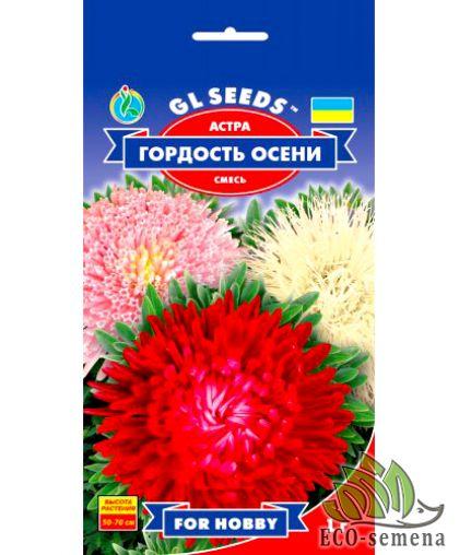 Семена астры Гордость Осени, Gl-Seeds, 1 г