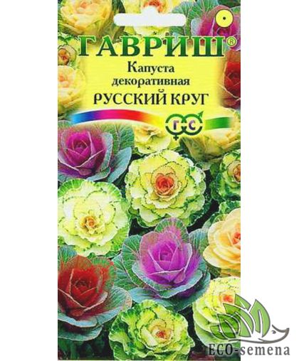 Гавриш. Семена Цветы Капуста декоративная Русский круг, 0,1 г