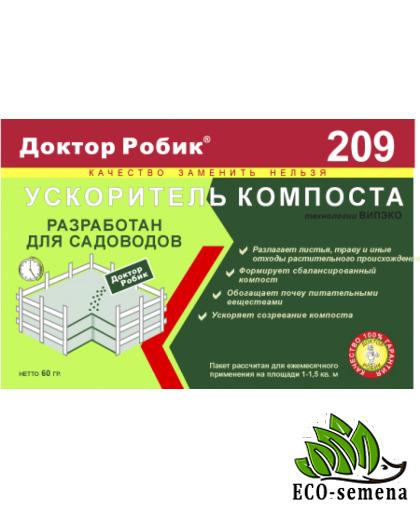 Биоактиватор Доктор Робик для компостных куч и ям