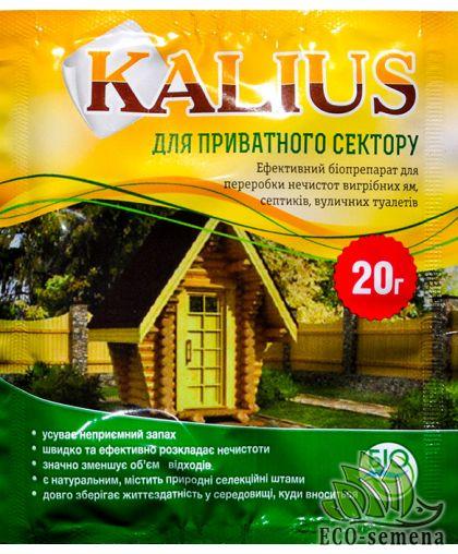 """Биопрепарат для частного сектора (выгребных ям, септиков, уличных туалетов) ТМ """"Kalius"""" 20г"""