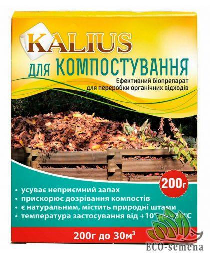 Биопрепарат Калиус (Kalius) для компостирования, 200 г на 30 м куб.