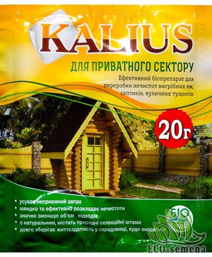 Биопрепарат Калиус (Kalius) для частного сектора (выгребных ям, уличных туалетов), 20 г на 1-3 м куб.
